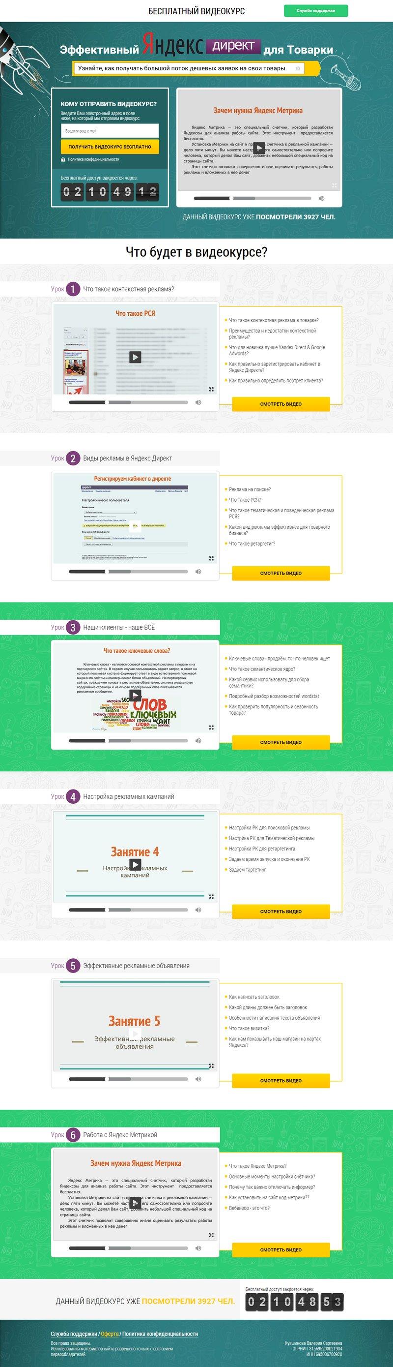 Landing Page - Эффективный Яндекс.Директ – work in freelancer's portfolio