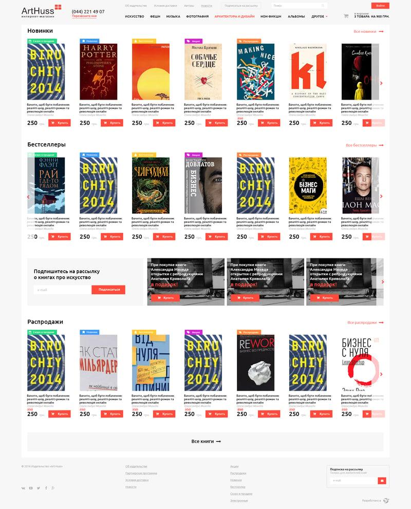 Дизайн для сайта по продажи книг – работа в портфолио фрилансера