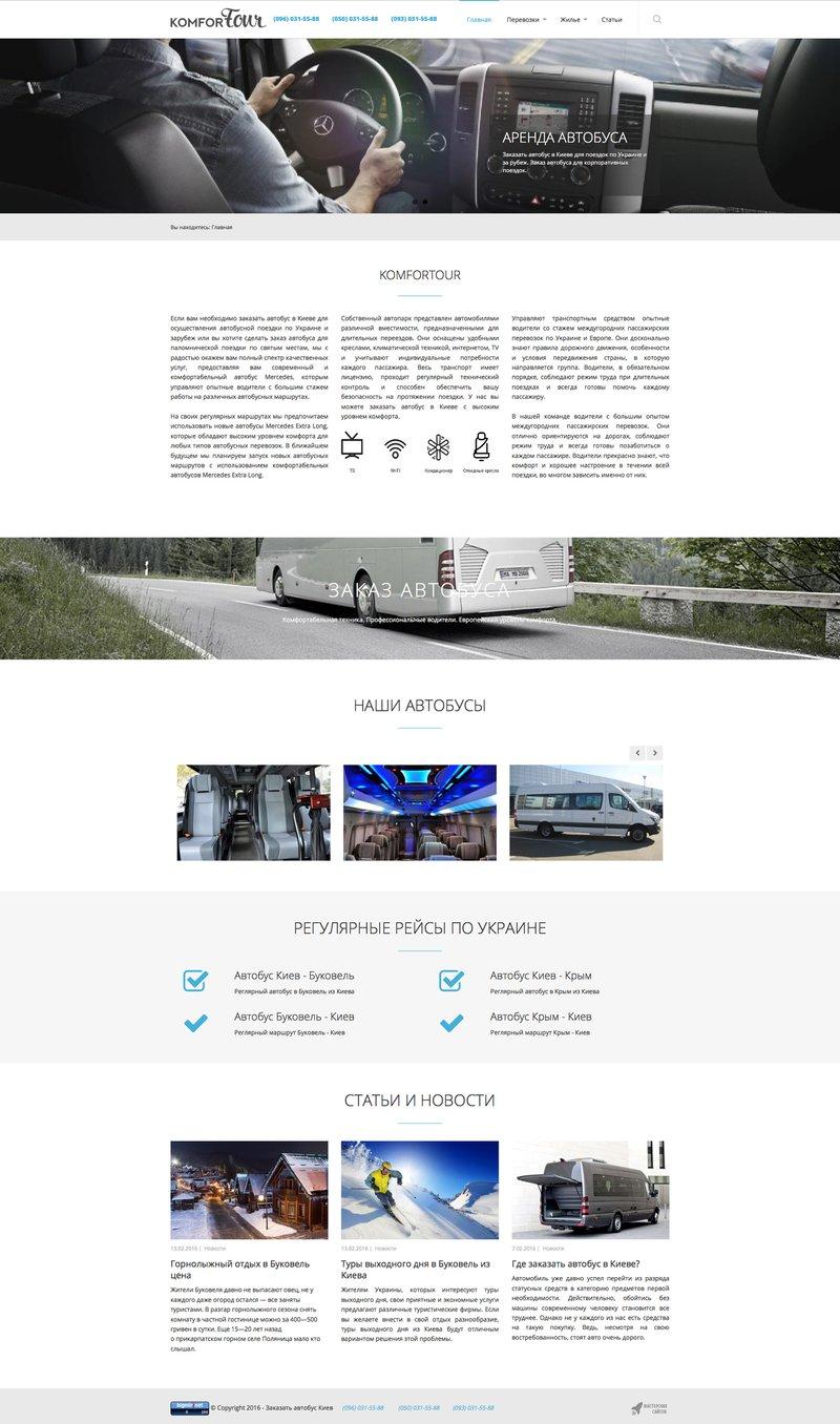 Сайт KomforTOUR – work in freelancer's portfolio