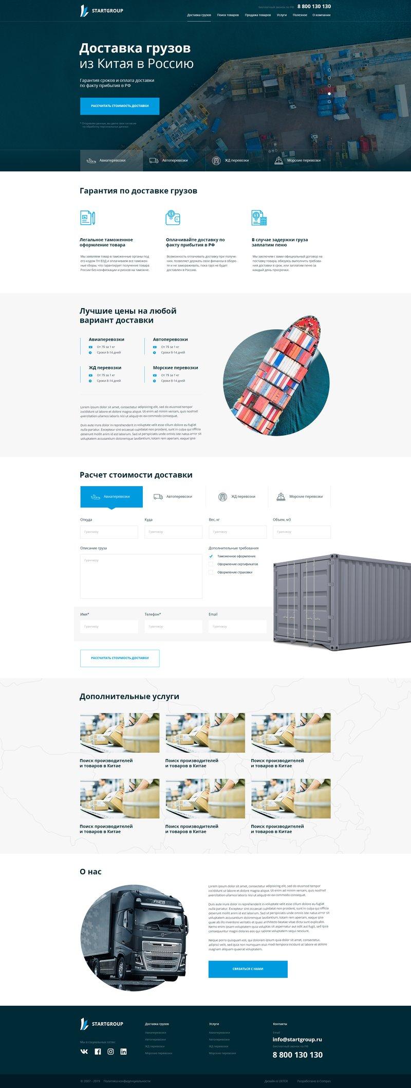 Дизайн сайта логистической компании – работа в портфолио фрилансера