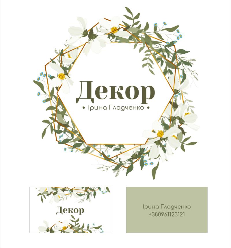Логотип+візитка – work in freelancer's portfolio