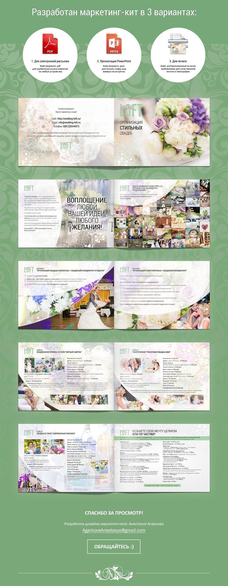 Дизайн презентации для садебного агентства – work in freelancer's portfolio
