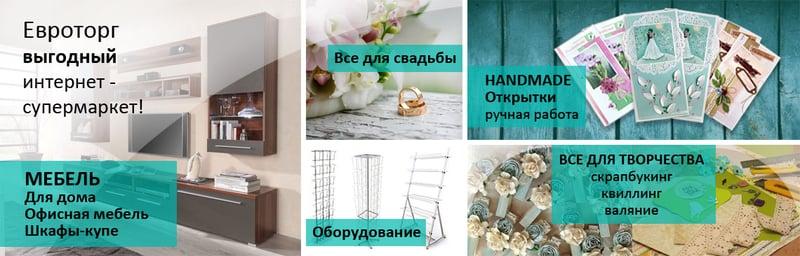 баннер для интернет-магазина – work in freelancer's portfolio