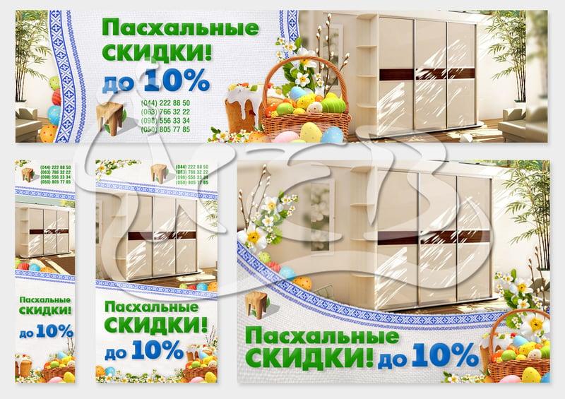 Пасхальные баннеры интерн-маг Табуретка – work in freelancer's portfolio