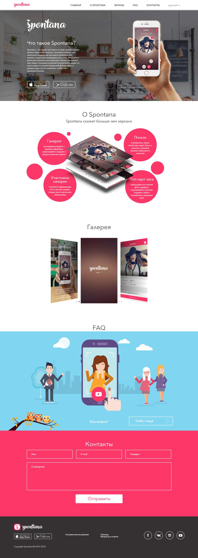 Landing Page - Мобильное приложение Spontana – work in freelancer's portfolio