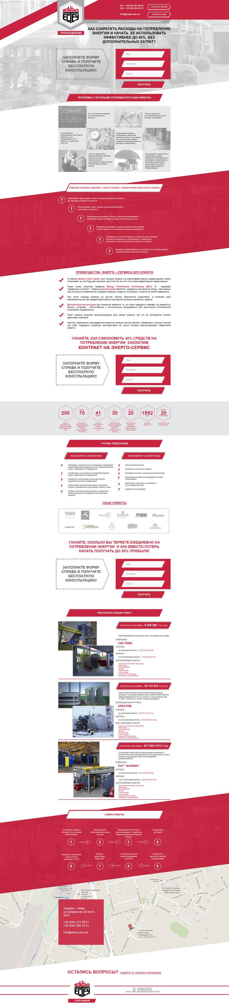 Дизайн лендинга ЕСТУ – работа в портфолио фрилансера