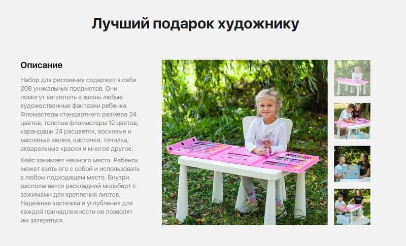 Набор для рисования и детского творчества – work in freelancer's portfolio
