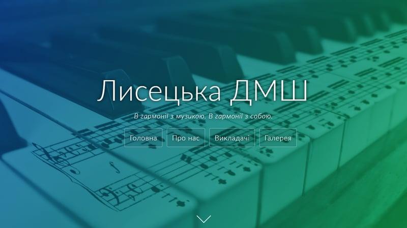 Лисецька ДМШ – работа в портфолио фрилансера