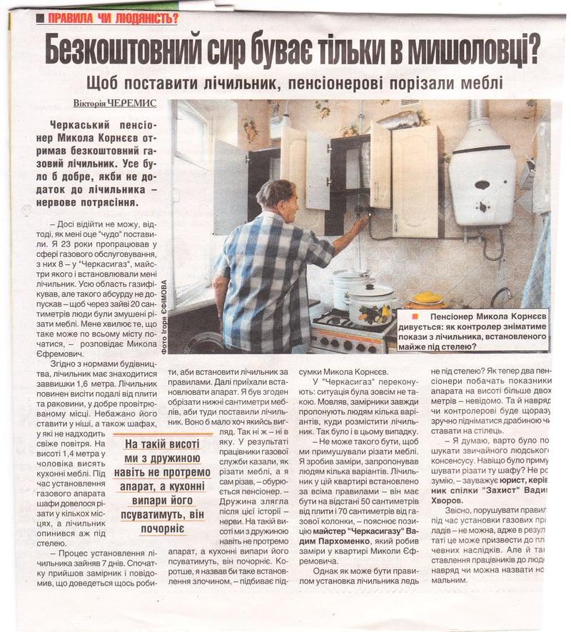 Статья о недобросовестных комунальщиках – work in freelancer's portfolio