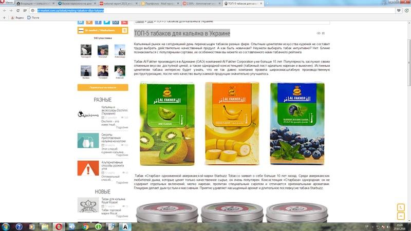 ТОП-5 табаков для кальяна в Украине – work in freelancer's portfolio