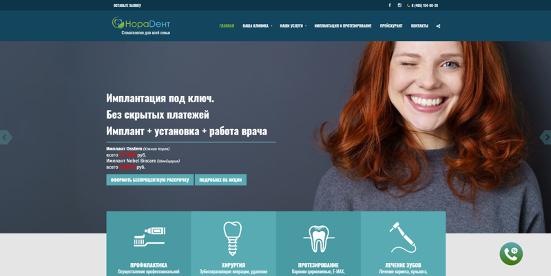 Создание сайта под ключ – work in freelancer's portfolio