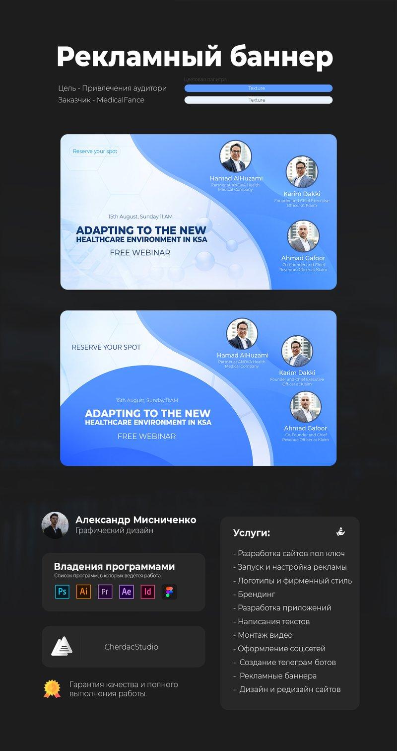 Баннера для рекламы – work in freelancer's portfolio
