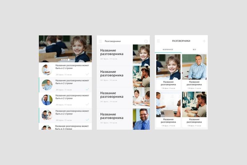 Разработка странички для мобильного приложения – work in freelancer's portfolio
