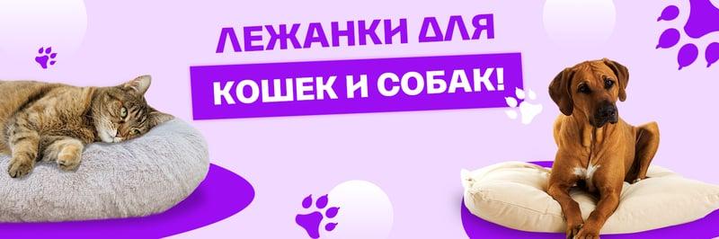 """Дизайн обложки вк. """"Лежнанки для  котов и собак"""" – work in freelancer's portfolio"""