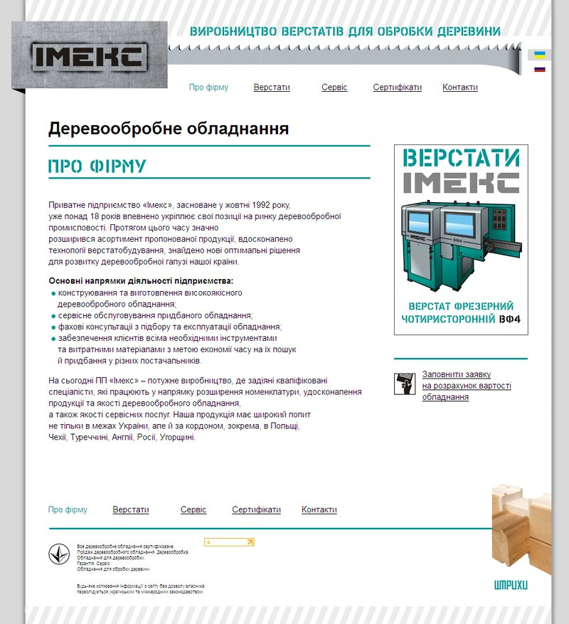 http://imeks.if.ua/ – работа в портфолио фрилансера