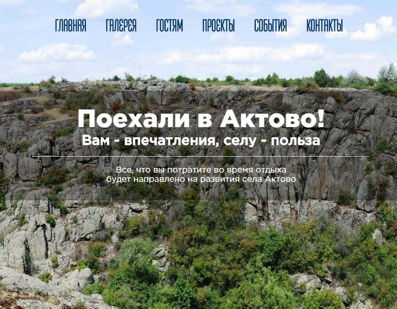 Сайт для туристов Актово – work in freelancer's portfolio