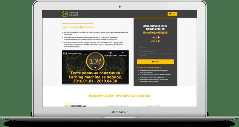 Разработка Landing Page – работа в портфолио фрилансера