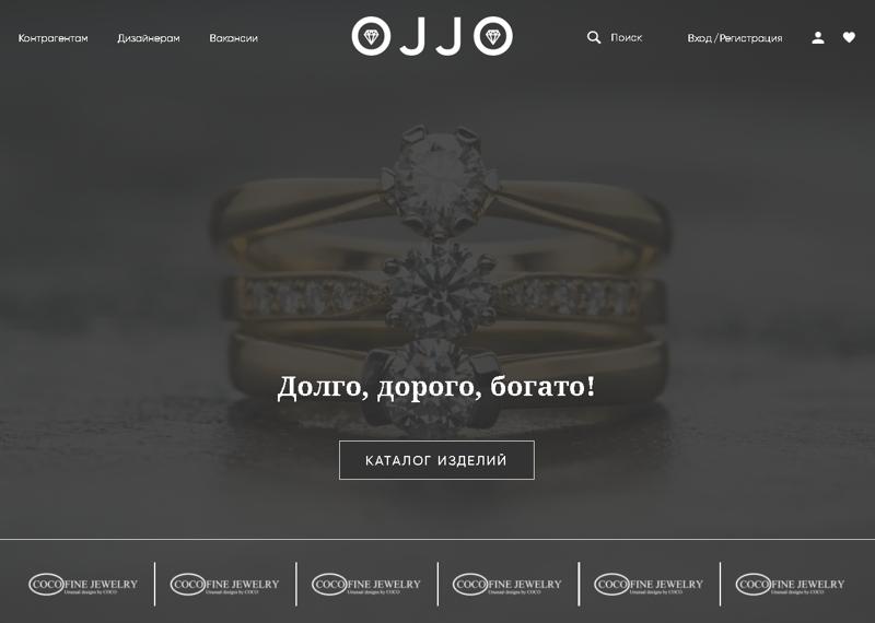 Вёрстка многостраничного сайта юв. украшений Ojjo – работа в портфолио фрилансера