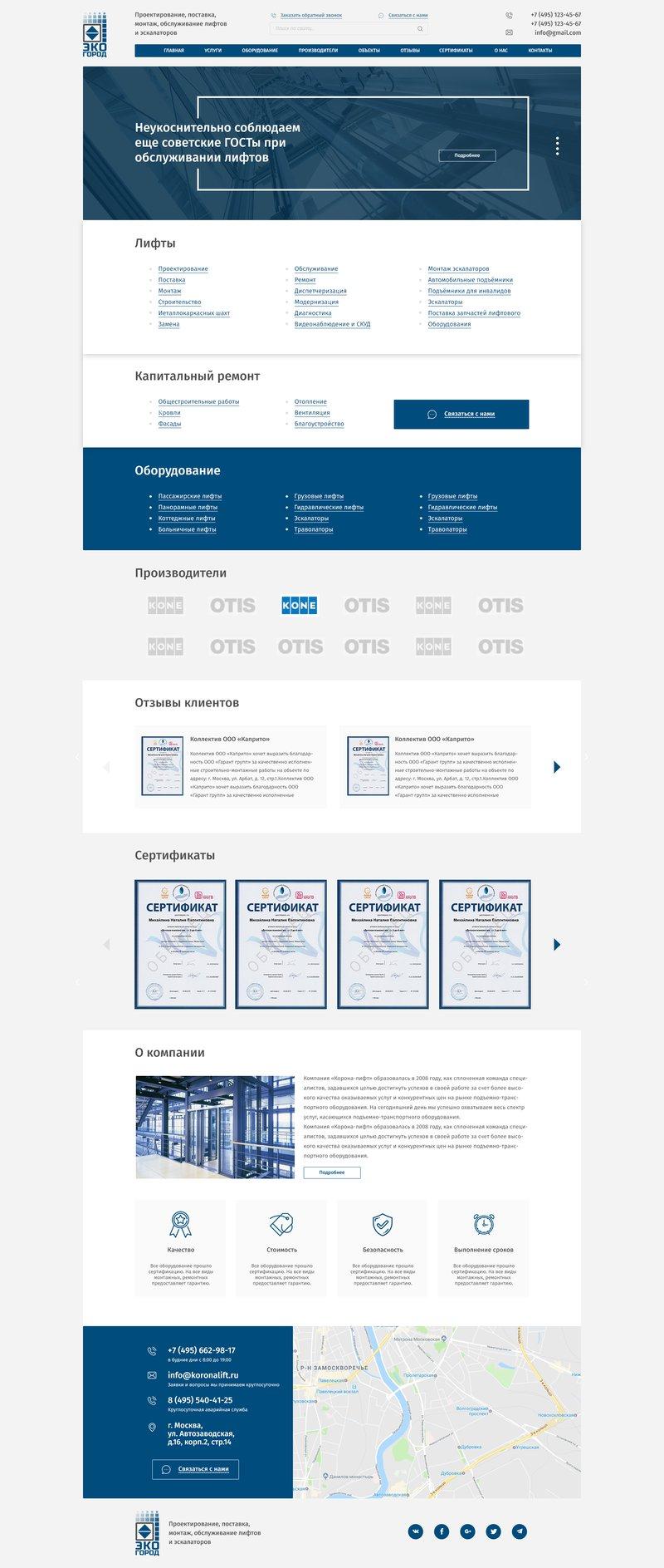 Сайт Экогород – работа в портфолио фрилансера