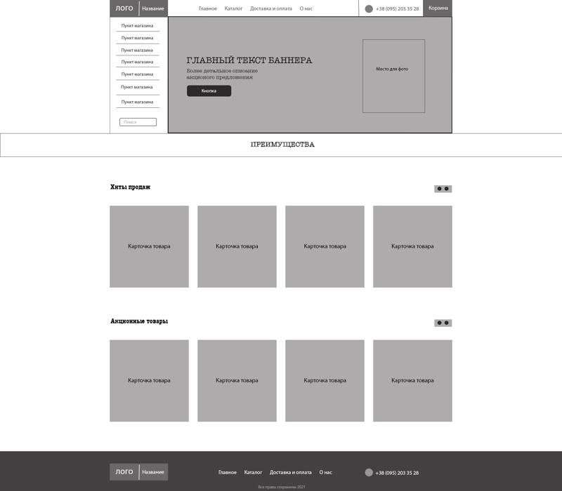 Прототип – work in freelancer's portfolio