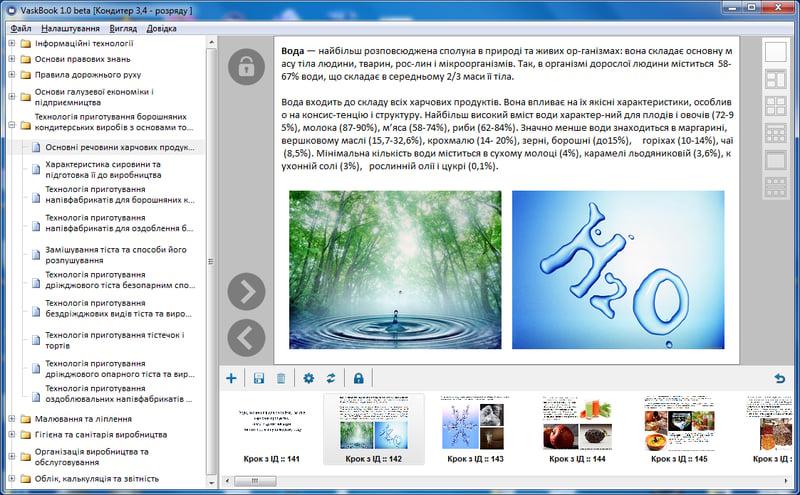 EBook – работа в портфолио фрилансера
