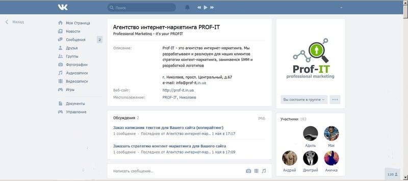 Ведение страницы в VK – work in freelancer's portfolio