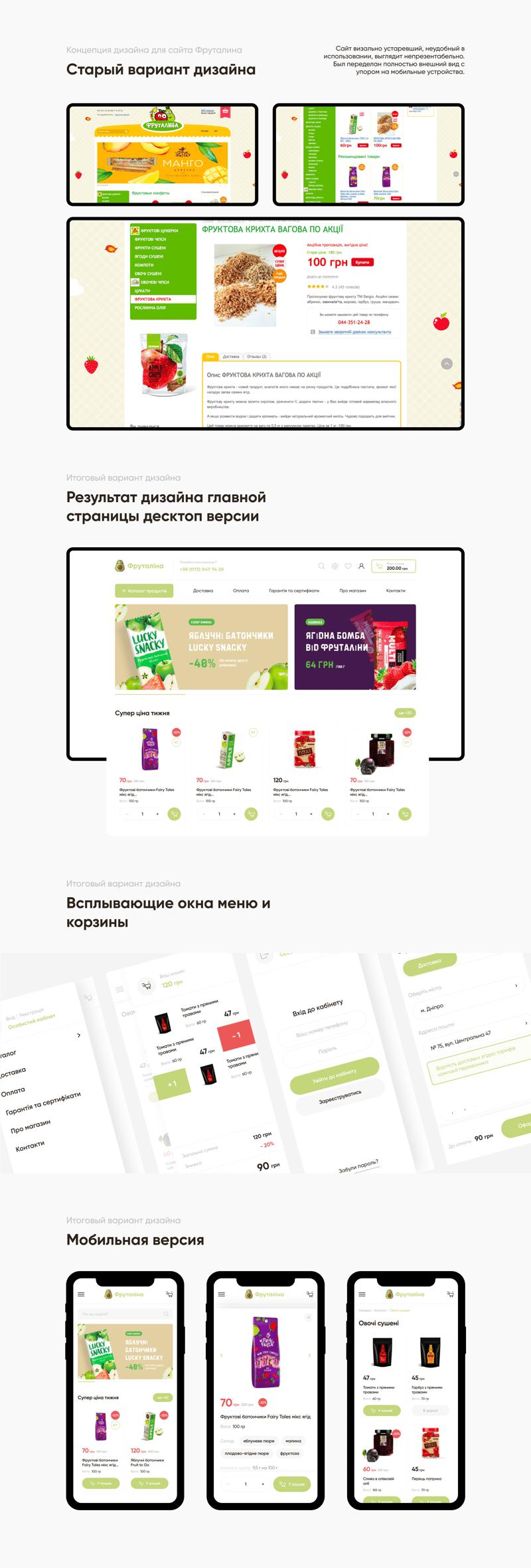 Редизайн сайта для продажи полезных сладостей – work in freelancer's portfolio