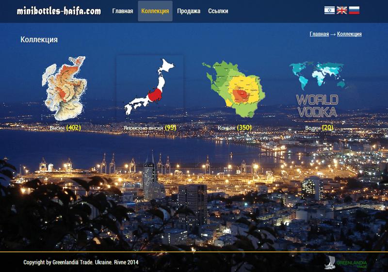 minibottles-haifa.com – работа в портфолио фрилансера