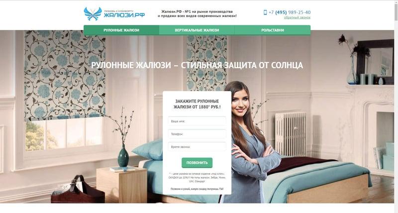 Жалюзи.РФ – work in freelancer's portfolio