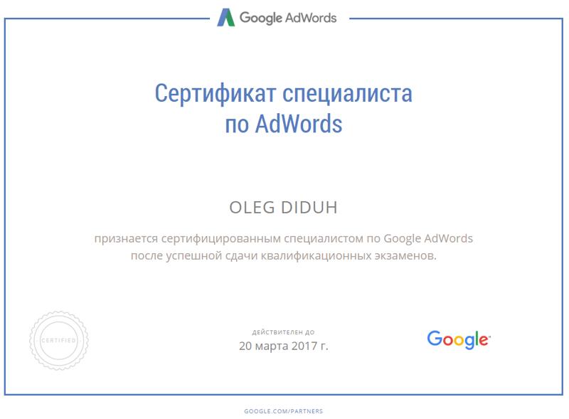 Сертификат специалиста Google AdWords – work in freelancer's portfolio