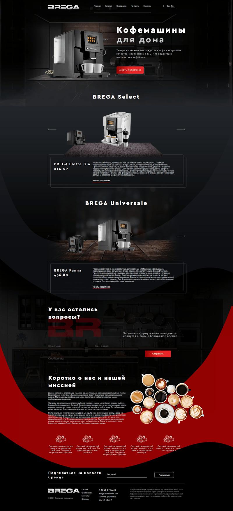 Сайт по продаже кофейных машин – работа в портфолио фрилансера