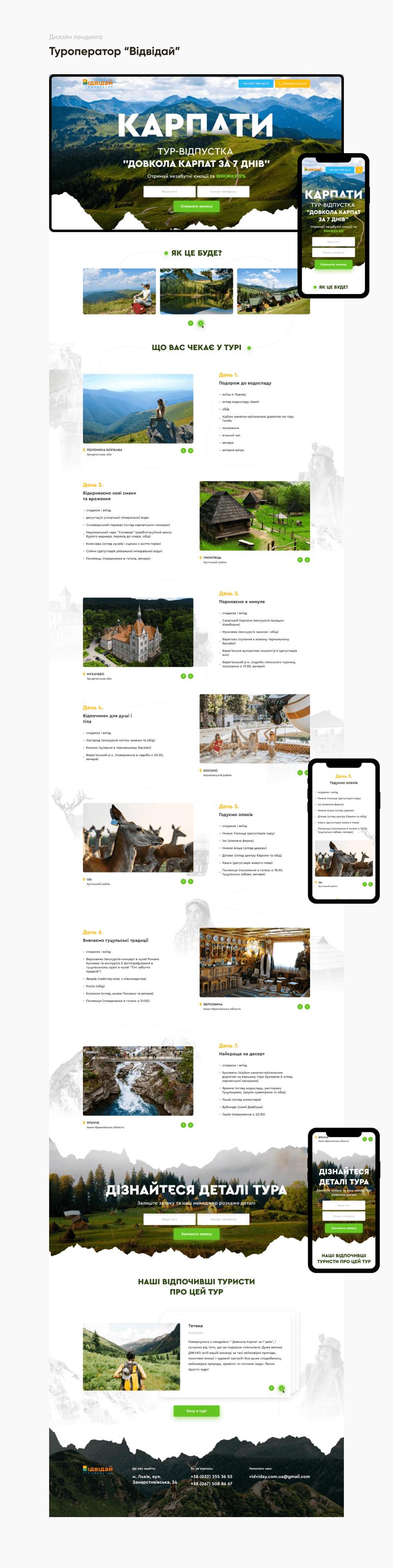 Дизайн лендинга для туроператора – work in freelancer's portfolio