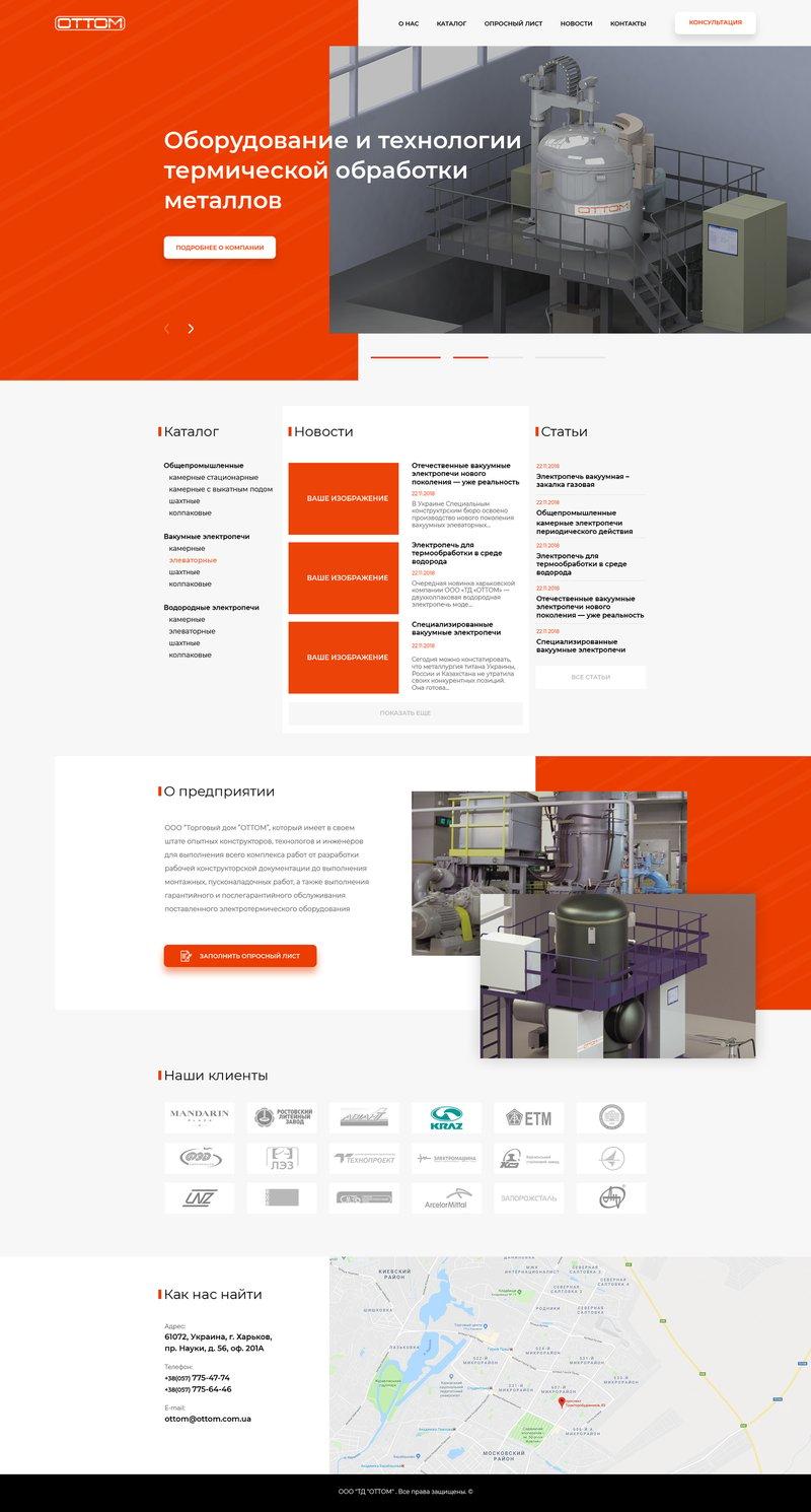 Макет сайта Оттом – работа в портфолио фрилансера