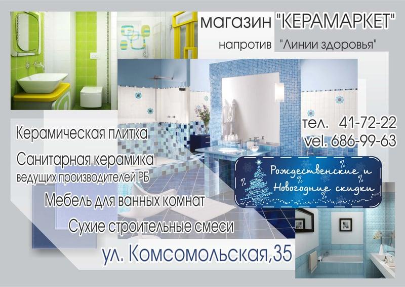 рекламный флаер магазина – work in freelancer's portfolio