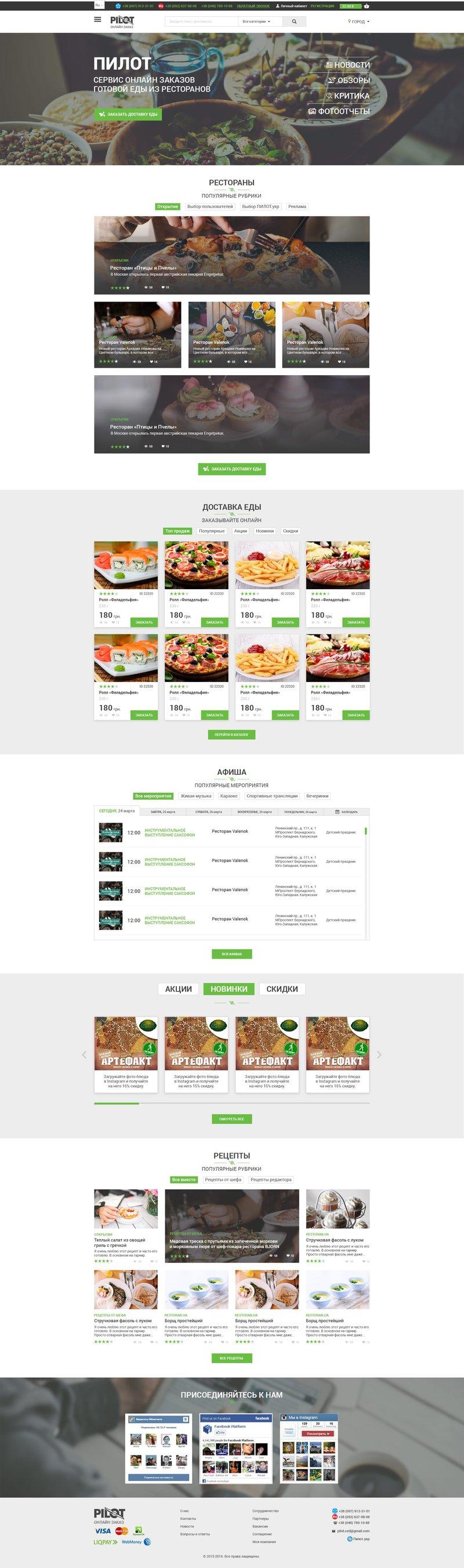 Дизайн портала по ресторанам – work in freelancer's portfolio