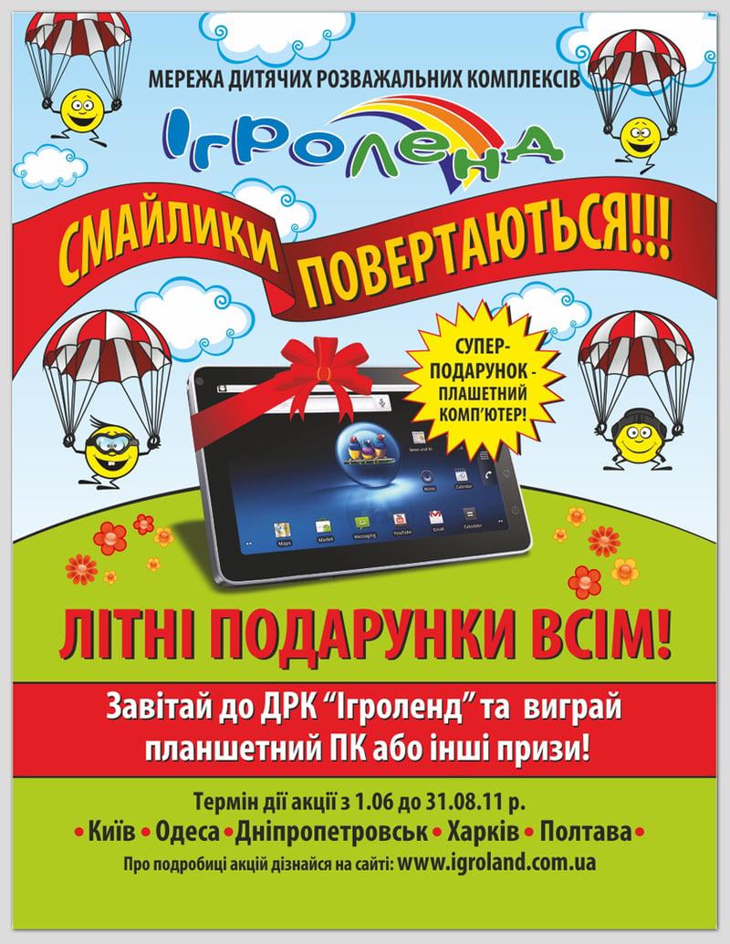 """Макет """"Летние подарки всем"""" – work in freelancer's portfolio"""