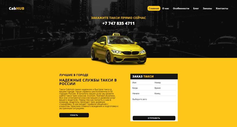 Сайт заказа такси CabHUB. – работа в портфолио фрилансера