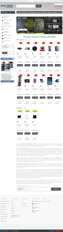 Интернет магазин по продаже электроники и техники – work in freelancer's portfolio