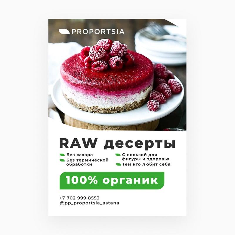 Листовка для RAW десертов – работа в портфолио фрилансера