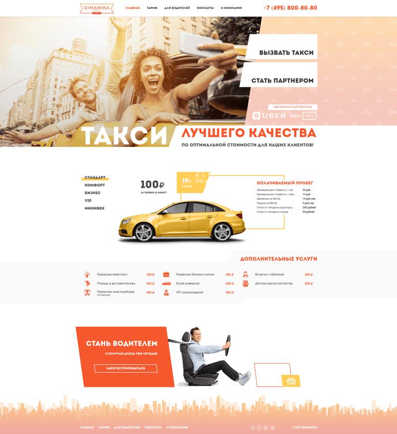 Такси Dinamika – работа в портфолио фрилансера
