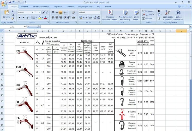 Верстка прайса из PDF в XLS – work in freelancer's portfolio