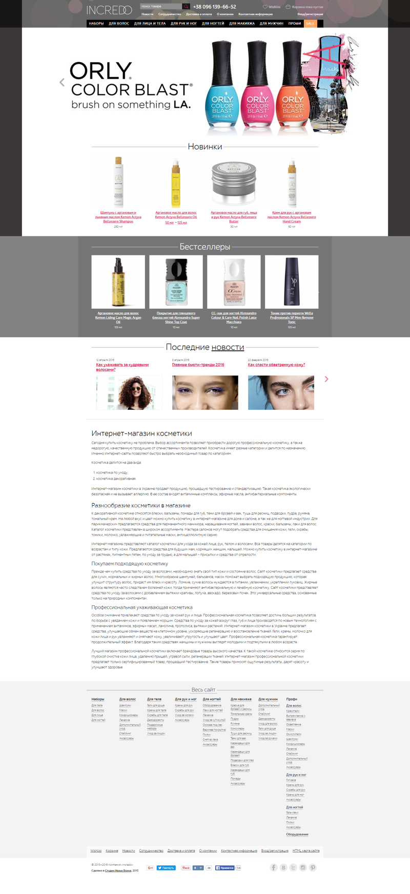 Адаптивная верстка магазина – work in freelancer's portfolio