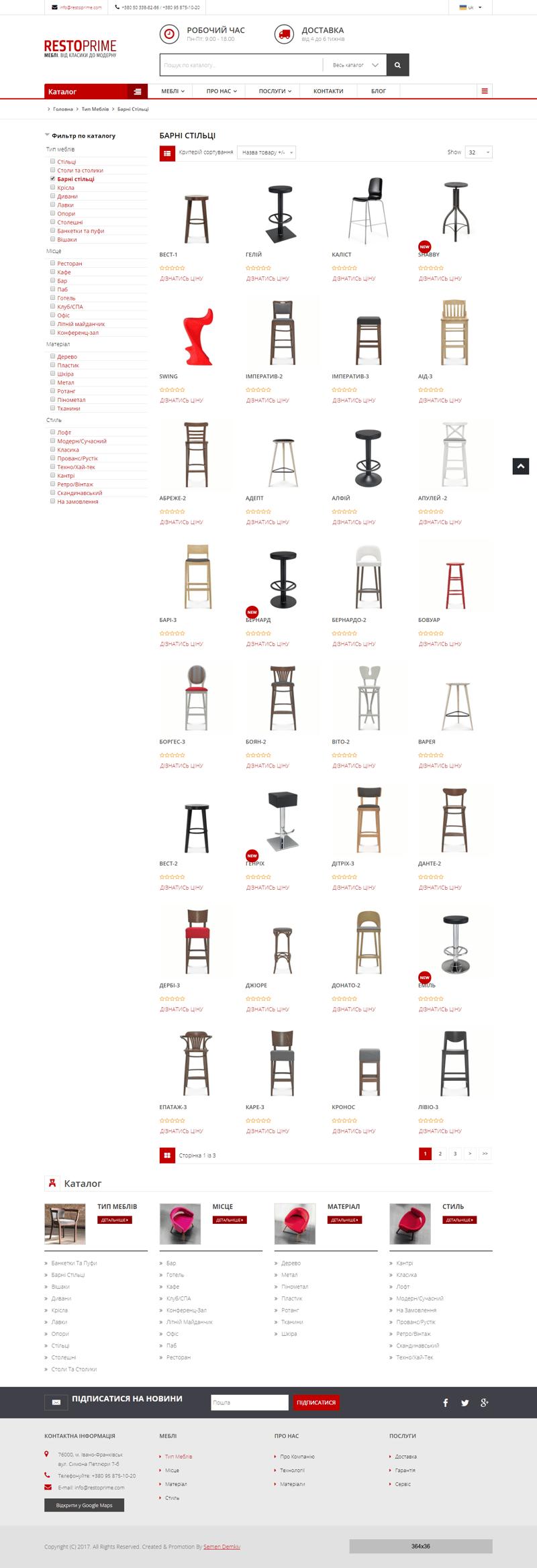 сайт каталог, продажа мебели – работа в портфолио фрилансера