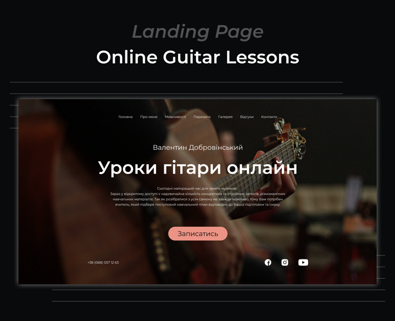 Лэндинг - уроки гитары онлайн – work in freelancer's portfolio