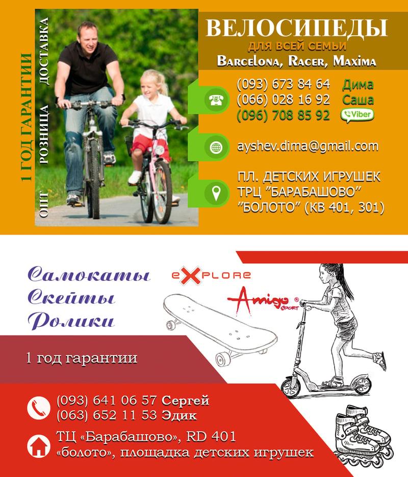 """Визитка ""Велосипеды"" – work in freelancer's portfolio"