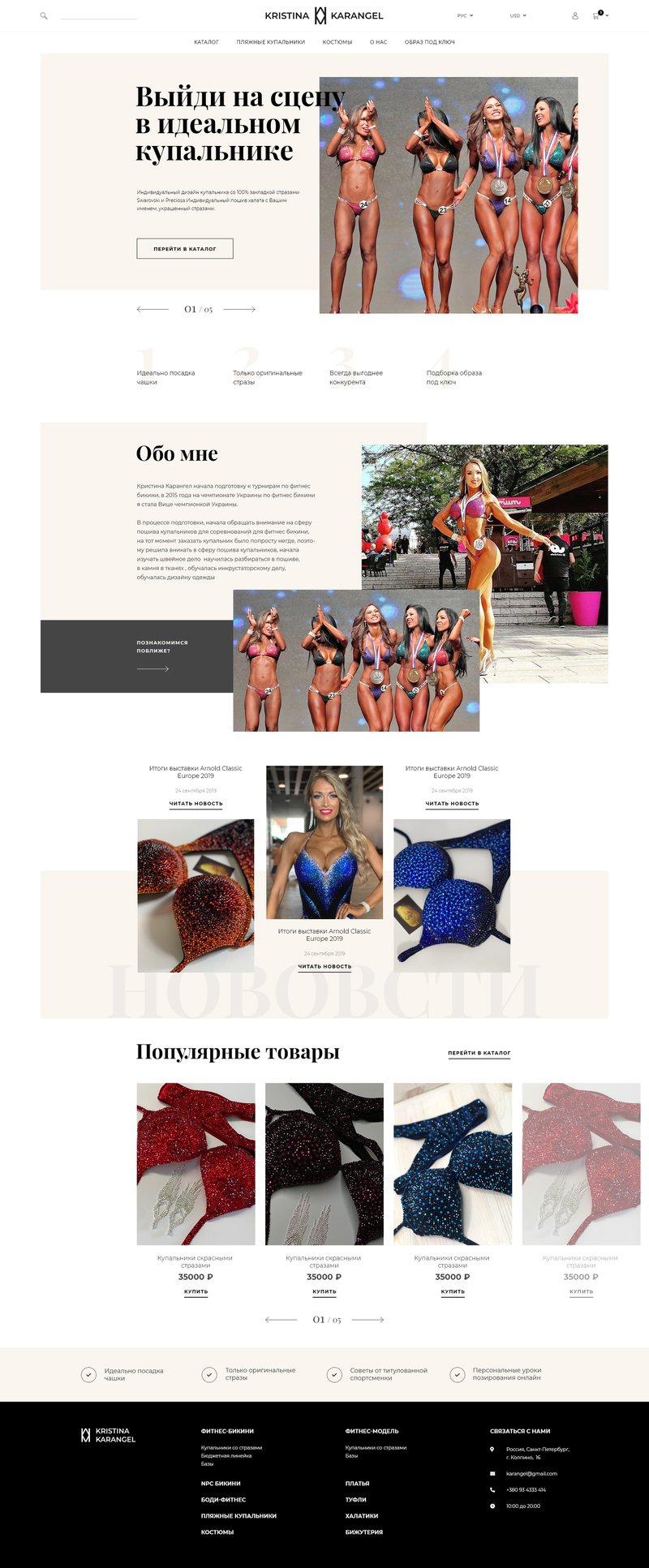 Дизайн сайта Бикини – работа в портфолио фрилансера