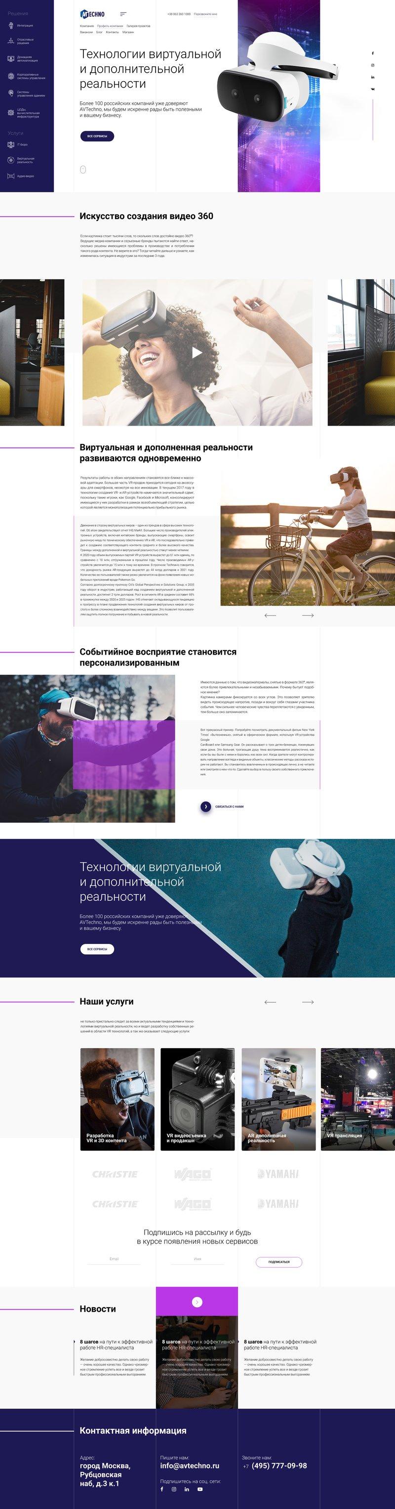 Дизайн сайта для АВтехно – работа в портфолио фрилансера