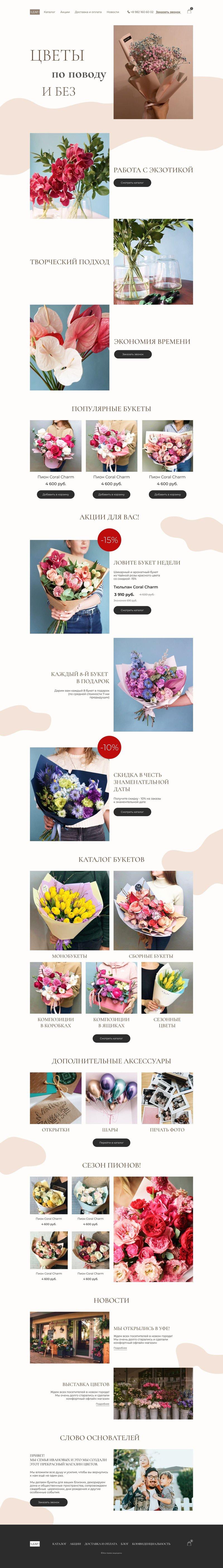Дизайн цветочного магазина – work in freelancer's portfolio