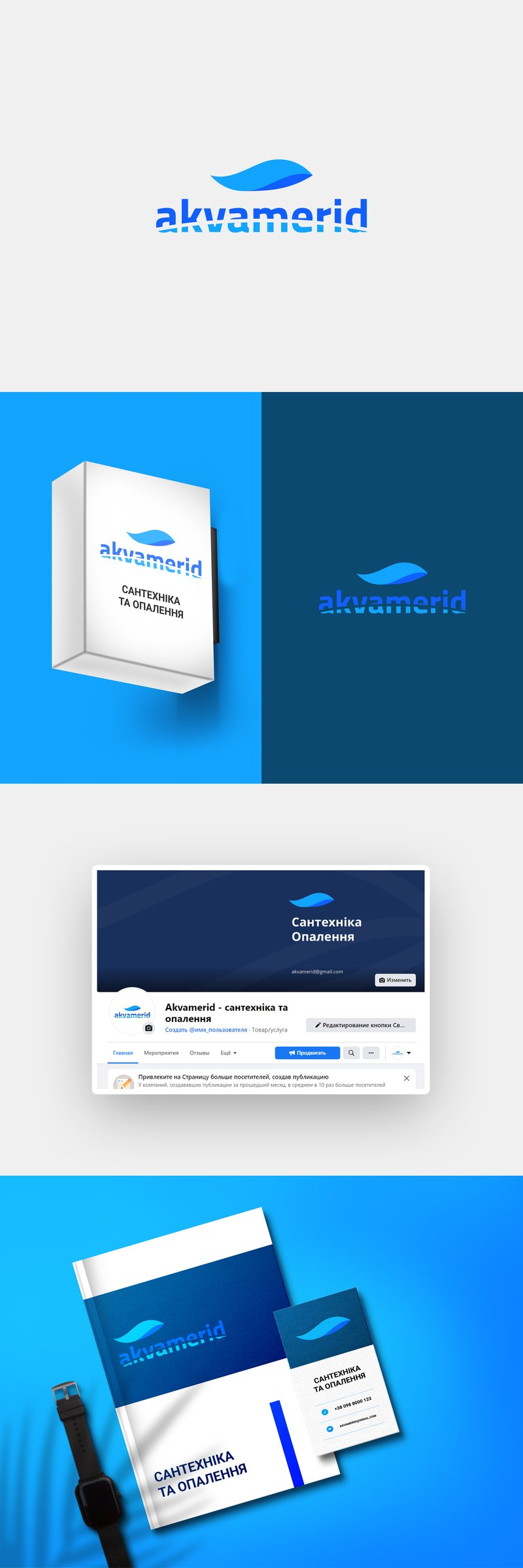 Логотип для akvamerid – работа в портфолио фрилансера