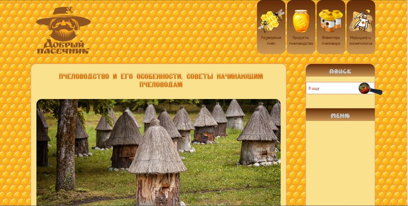 Сайт о пчеловодстве – работа в портфолио фрилансера